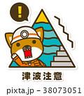 はたらく犬。津波注意サイン 38073051