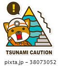 はたらく犬。津波注意サイン 38073052