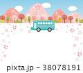 春 桜 並木道のイラスト 38078191