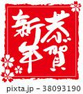 恭賀新年 筆文字 文字のイラスト 38093190