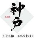 神戸・Kobe(筆文字・手書き) 38094541