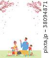 お花見をする家族 イラスト 38094871