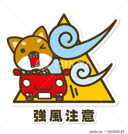 はたらく犬。強風注意サイン 38098585