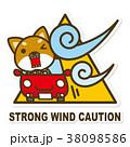 はたらく犬。強風注意サイン 38098586