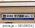 阪神電車、甲子園駅。甲子園球場最寄駅。 38106541