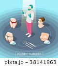 手術 プラスチック プラスティックのイラスト 38141963