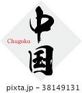 中国・Chugoku(筆文字・手書き) 38149131