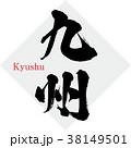 九州 Kyushu 筆文字のイラスト 38149501