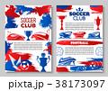 サッカー クラブ ポスターのイラスト 38173097