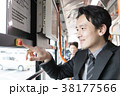 バス 通勤 ビジネス 38177566