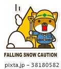 はたらく犬。落雪注意サイン 38180582