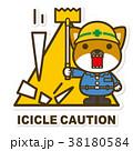 犬 つらら注意 氷柱のイラスト 38180584