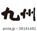 九州 筆文字 38191481