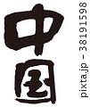 中国 筆文字 38191598