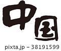 中国 筆文字 38191599