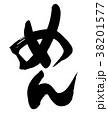 筆文字 筆文字素材 めんのイラスト 38201577