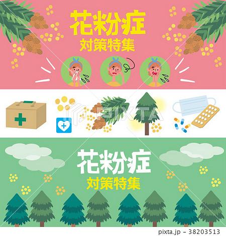 花粉症 イラスト バナー セット 38203513