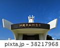 沖縄平和祈念堂 38217968