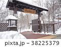 定山源泉公園の門 38225379