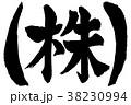 株 筆文字 38230994