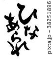 筆文字 ひなあられ 桃の節句のイラスト 38251896