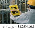 安全管理 38254198