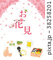 お花見 花見 桜のイラスト 38258201