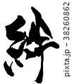 絆 筆文字 毛筆のイラスト 38260862