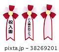 胸章 リボン お祝いのイラスト 38269201