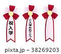 胸章 リボン お祝いのイラスト 38269203