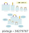 入園入学セット_ギンガムチェック 38279787
