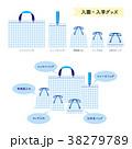 入園入学セット_ギンガムチェック 38279789
