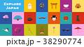ベクトル 日本 セットのイラスト 38290774