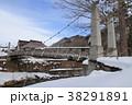 大出の吊橋 白馬 冬の写真 38291891