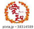 愛知 筆文字 紅葉 秋 フレーム 38314589