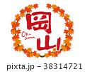 岡山 筆文字 紅葉 秋 フレーム 38314721