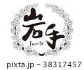紅葉 秋 筆文字のイラスト 38317457