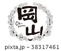 岡山 筆文字 紅葉 秋 フレーム 38317461