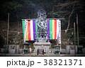 七宝瀧寺 真言宗 大本山の写真 38321371