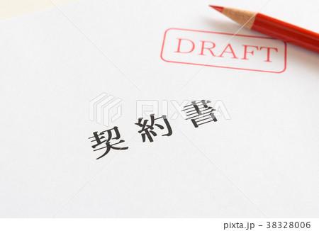 契約書 ドラフト DRAFT 仮 表紙 書類 38328006