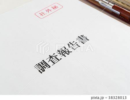 調査報告書 社外秘 表紙 書類 38328013