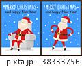 メリー クリスマス サンタのイラスト 38333756
