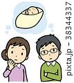 不妊 不妊症 夫婦のイラスト 38344337