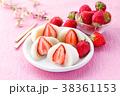 いちご大福 38361153