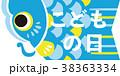 鯉のぼり 子供の日 こどもの日のイラスト 38363334