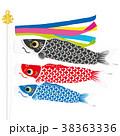 鯉のぼり 子供の日 端午の節句のイラスト 38363336