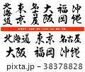筆文字 文字 文字素材のイラスト 38378828