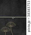 香典 水引 菊の花 38383753