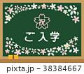 学校の黒板 祝ご入学 38384667