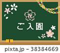 学校の黒板 祝ご入園 38384669